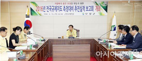보성군, 2016년 전국규제지도 측정대비 실적보고회 개최