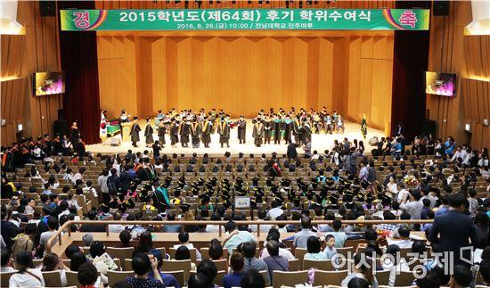 전남대 2015학년도 후기졸업식