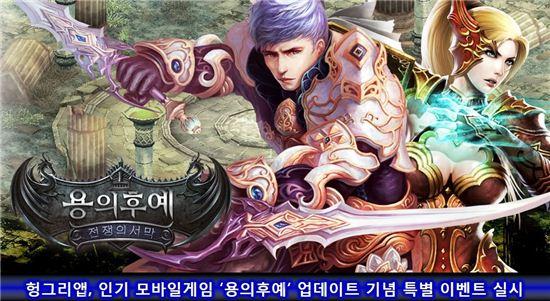 용의후예/사진= 헝그리앱