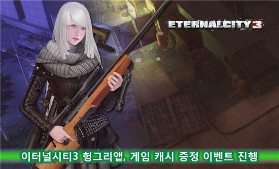 이터널시티3/사진=헝그리앱