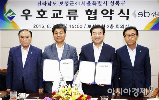 녹차수도 보성군, 서울시 성북구와 우호교류 추진