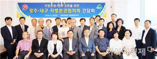 """""""지방 역량모아 국가발전 원동력 삼아야"""""""