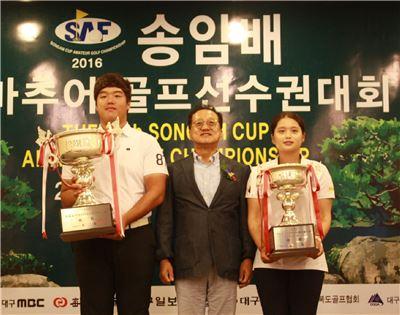 정찬민(왼쪽)과 최혜진(오른쪽)이 송암배 우승 직후 우기정 대회장과 기념 촬영을 하고 있다.