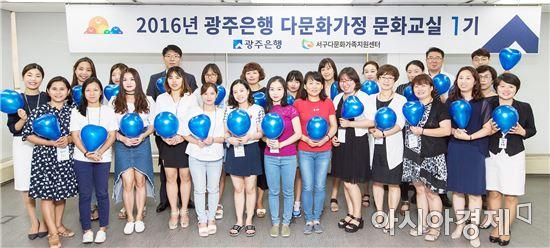 광주은행, 다문화가정 문화교실 1기 개최