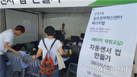 '2016년 창조경제혁신센터 페스티벌'에서 진행된 '자동센서 컵' 만들기 수업.