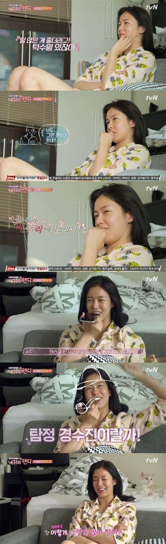 경수진. 사진=tvN '내 귀에 캔디' 방송 캡쳐