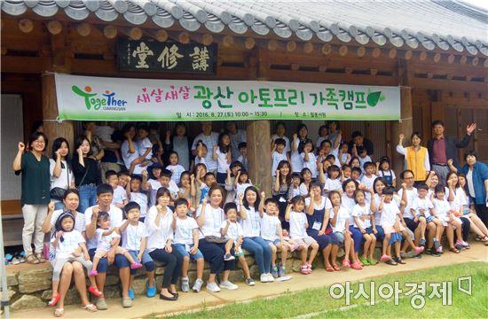 광주시 광산구, 아토프리 가족캠프 성료