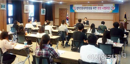 전남대법전원·광주지방법원,인턴십프로그램 '생생사법마당'개최