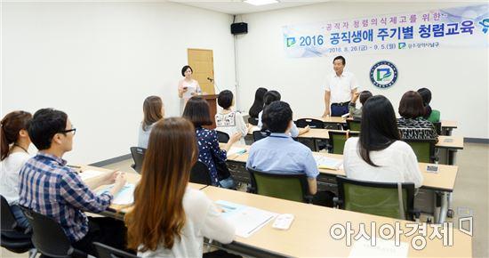 [포토]광주 남구, 공직 생애 주기별 청렴 교육
