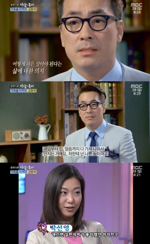 김한석 박선영. 사진=MBC '휴먼다큐-사람이 좋다' 방송 캡쳐
