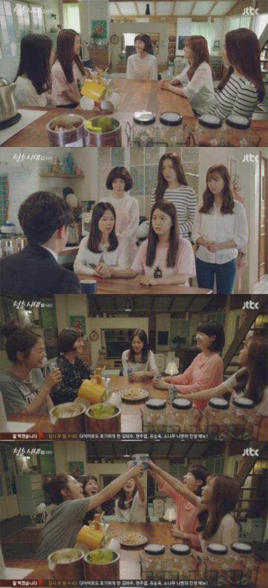 청춘시대. 사진=JTBC '청춘시대' 방송 캡쳐