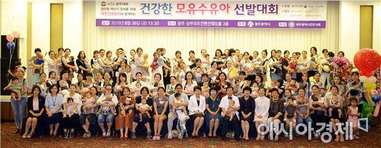 광주시, 건강한 모유 수유아 선발대회 개최