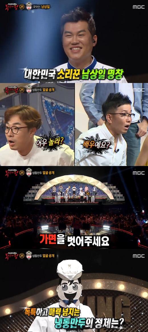 남상일. 사진=MBC '복면가왕' 방송 캡쳐