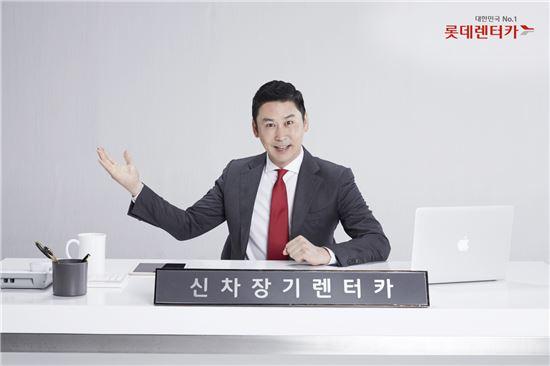 롯데렌터카 신차장 캠페인