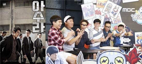 사진=아수라 포스터, MBC 제공