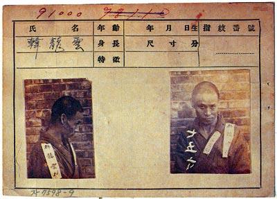 독립운동에 몸담은 이후 무수히 형무소를 드나들었던 한용운은 젊은시절부터 일제의 감시가 집중된 요주의 인물이었다. 사진은 한용운의 수형기록표.