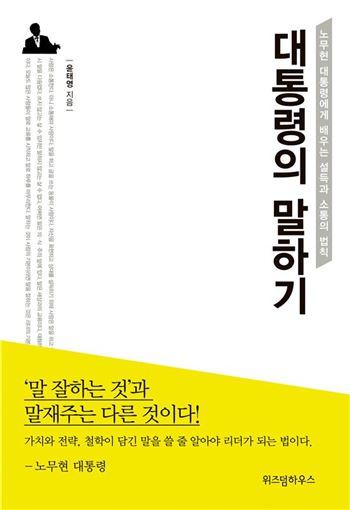 대통령의 말하기 / 윤태영 지음 / 위즈덤하우스 / 1만5000원