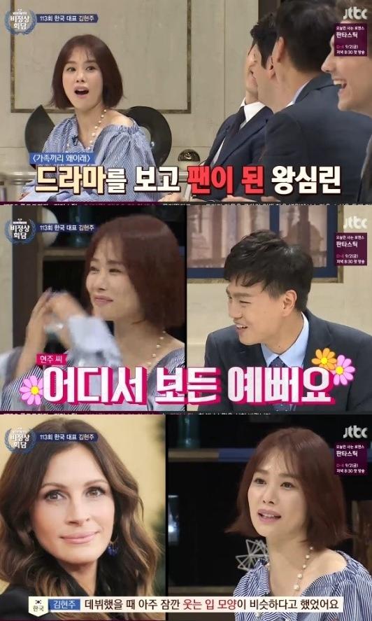 사진=JTBC '비정상회담' 방송화면