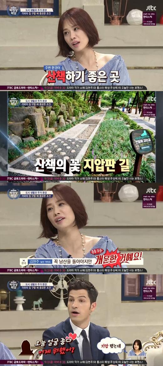 비정상회담에 출연한 김현주/사진=JTBC 제공