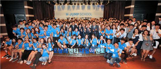 ▲지난 30일 서울 도곡동 소재 현대힐스테이트 갤러리에서 열린 H-점프스쿨 4기 발대식에서 프로그램 관계자들과 대학생 교사들이 기념 촬영을 하고 있다.