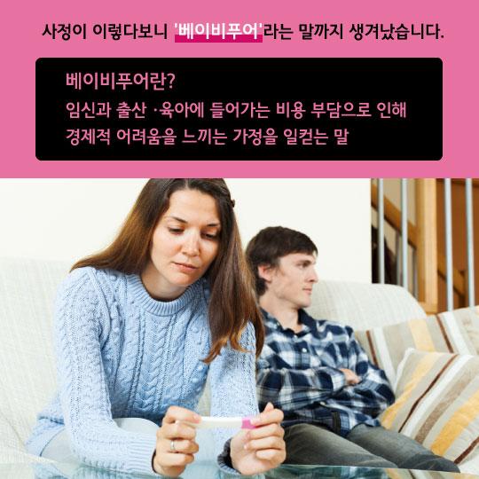 [카드뉴스]출산 위한 경비 1000만원…대한민국, 애 낳으라굽쇼?