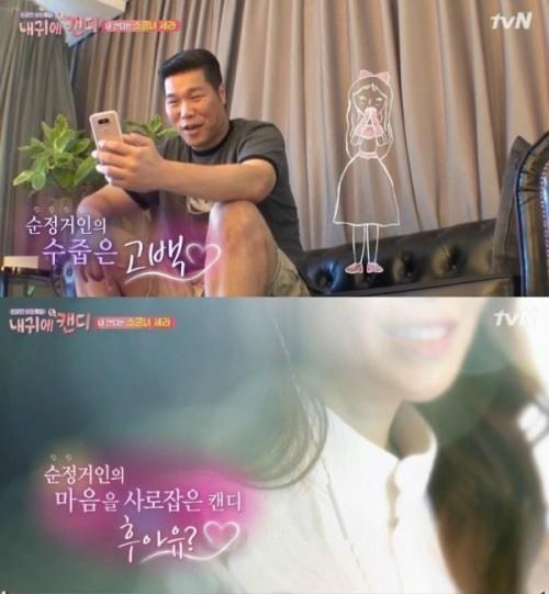 사진=tvN '내 귀의 캔디' 제공