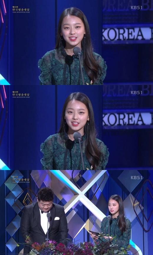 이수민/사진=KBS 1TV '한국방송대상' 방송화면 캡처