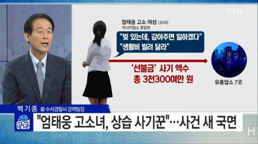 사진=YTN '시사탕탕' 방송화면 캡처