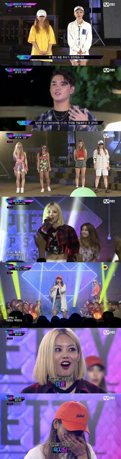 미료 육지담. 사진=Mnet '언프리티랩스타 시즌3' 방송 캡쳐