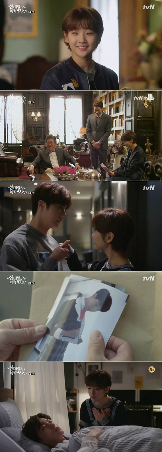 신데렐라와 네 명의 기사. 사진=tvN '신데렐라와 네 명의 기사' 방송 캡쳐