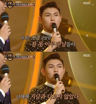 한동근. 사진=MBC '듀엣가요제' 방송 캡쳐