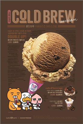 배스킨라빈스, 9월 이달의 맛 '콜드브루 카페 브리즈' 출시