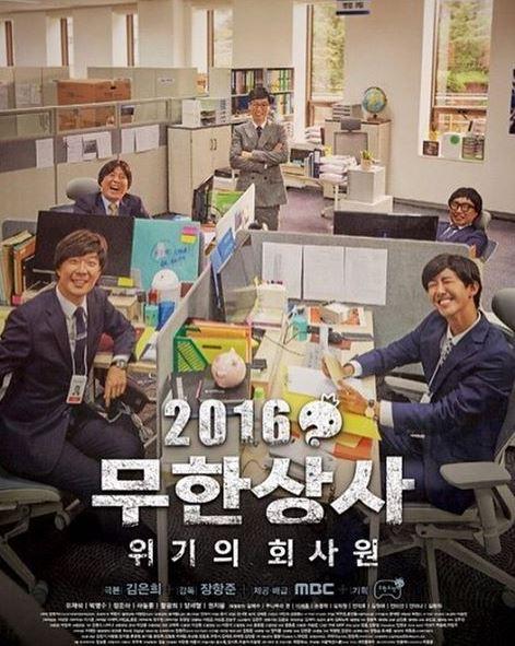 '무한상사' / 사진=MBC 제공