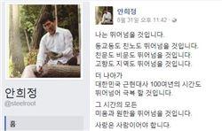 지난달 31일 안희정 충남도지사가 페이스북에 올린 '대권 도전' 암시 글 중 일부 발췌.