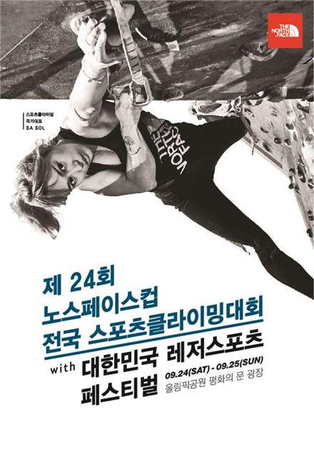 노스페이스, '전국 스포츠클라이밍대회' 참가자 모집