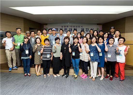 경기도시공사 다산신도시 조경가든대학 참여자들이 기념촬영을 하고 있다.