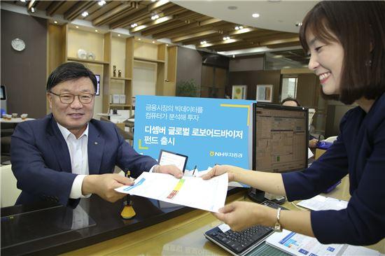 NH투자증권, '디셈버 글로벌 로보어드바이저' 펀드 출시