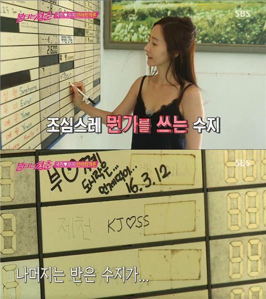'불타는 청춘' 강수지 김국진 / 사진=SBS방송화면캡처