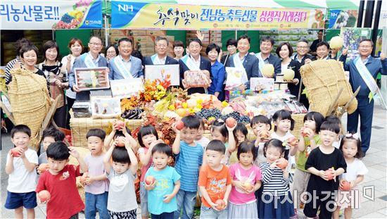 전남농협, '한가위 농축특산물 직거래한마당'개장