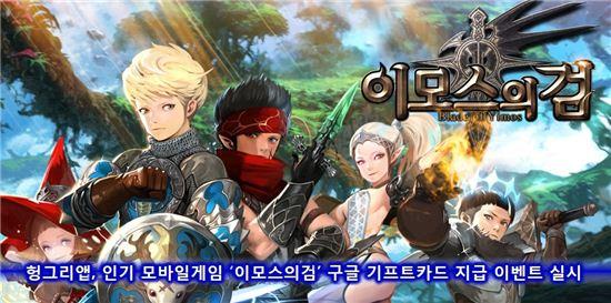 헝그리앱 이모스의검, 사진=헝그리앱