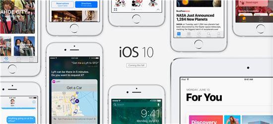 iOS 10 업데이트는 오는 13일부터 제공된다.