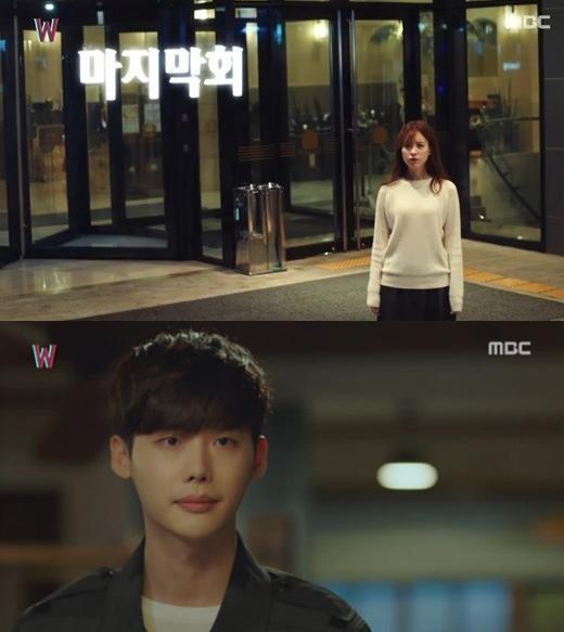 사진=MBC '더블유' 방송화면 캡처