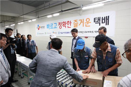 서울주택도시공사가 주거복지 서비스의 일환으로 지난해 8월 마련한 임대주택 단지 내 시니어택배 업무 현장의 모습