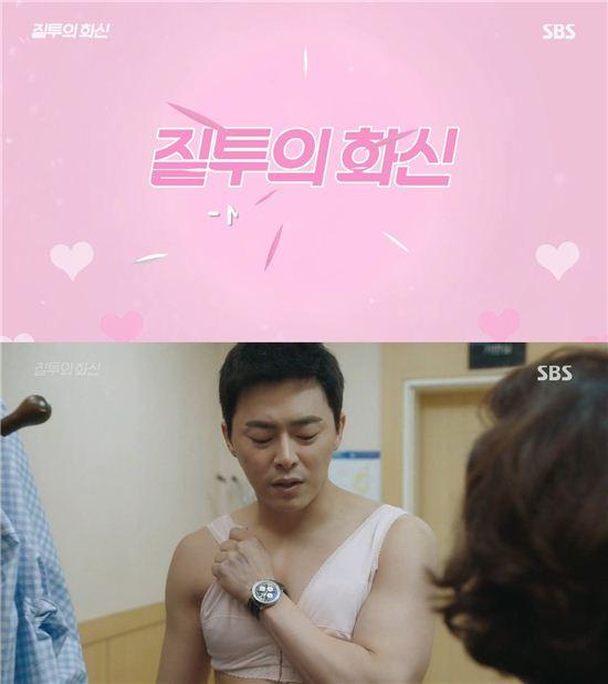 '질투의 화신' 조정석 / 사진=SBS방송화면 캡처
