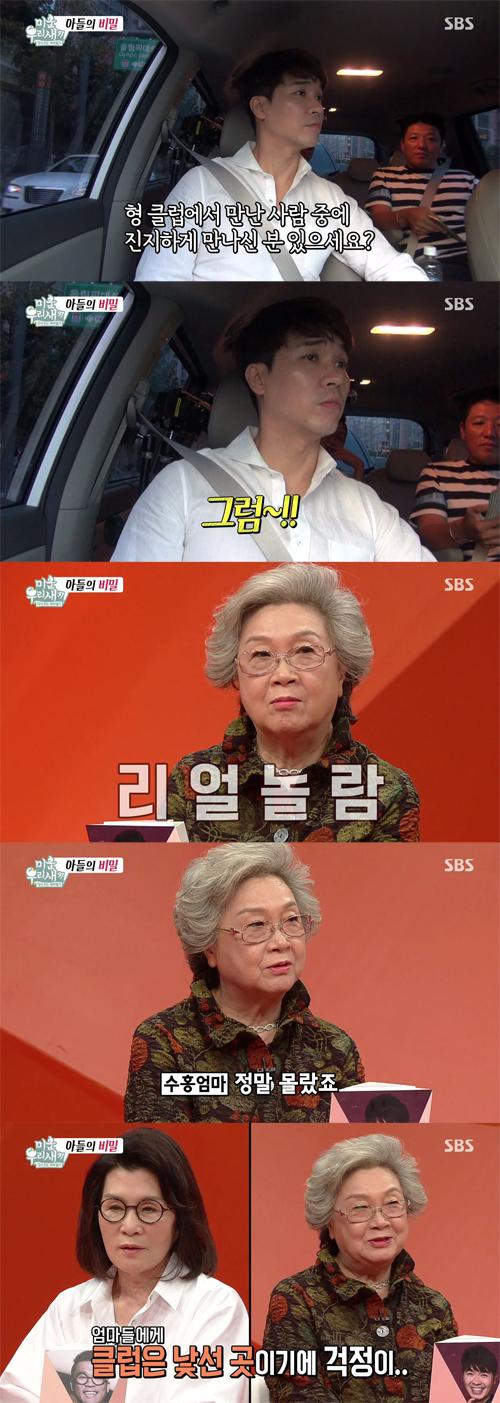 박수홍 박수홍 어머니. 사진=SBS '미운우리새끼' 방송 캡쳐