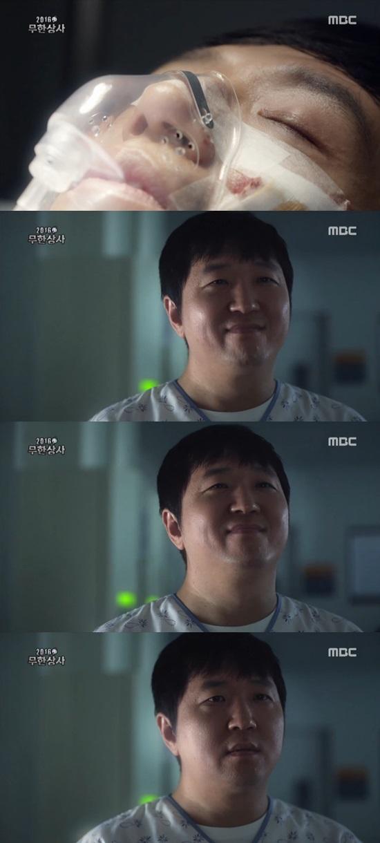 정형돈. 사진=MBC '무한도전' 방송 캡쳐