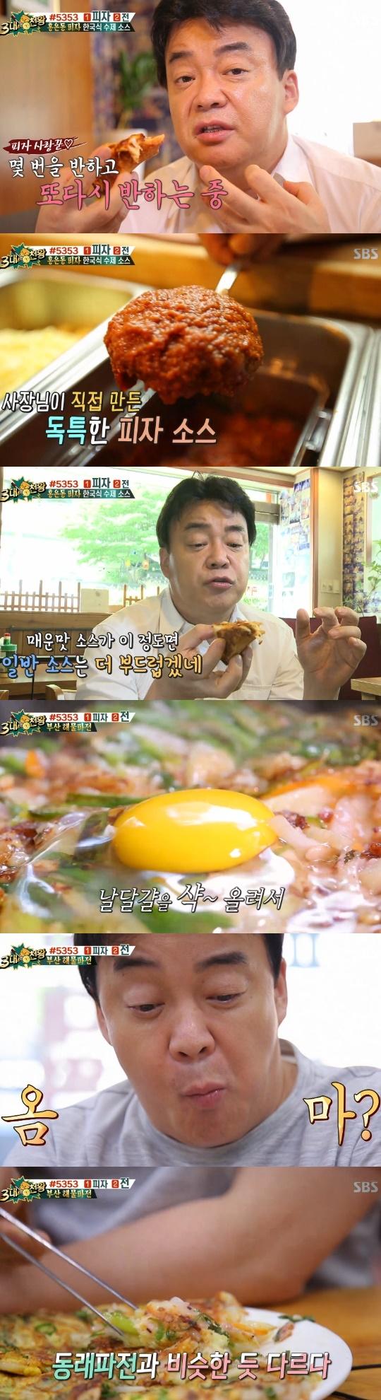 홍은동 피자 맛집과 부산 3대 빈대떡 맛집. 사진=SBS '백종원의 3대 천왕' 방송 캡쳐