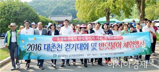 [포토]광주 남구, 제3회 대촌천 걷기대회