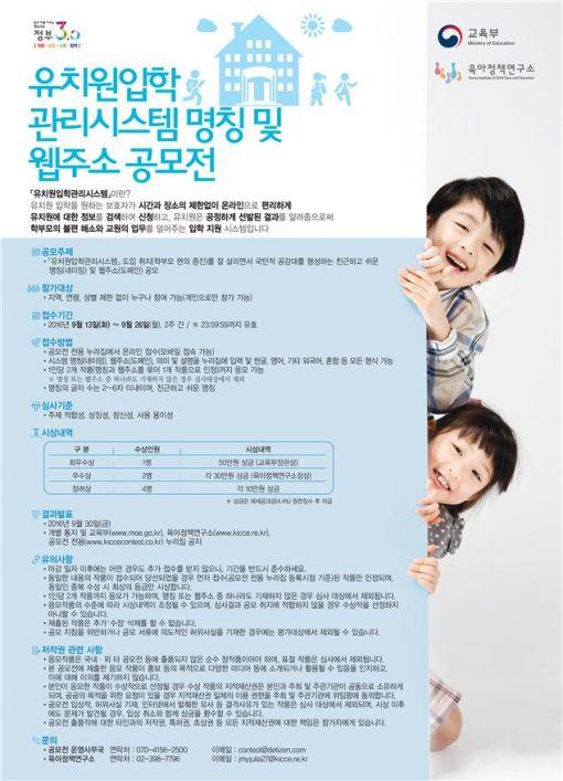 '유치원 입학관리 시스템' 명칭·웹주소 공모