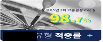 한 검정고시 온라인교육원격학원의 홈페이지 허위과장광고 사례